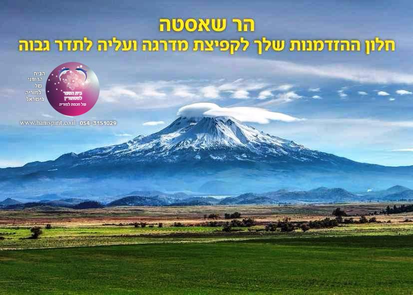 הר שאסטה מסע רוחני